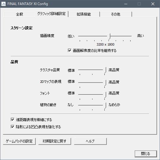 FINAL FANTASY XI Config-Graphics