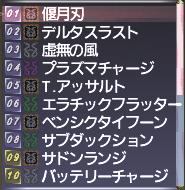 Bluemagic List 01