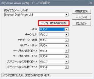 Configure Gama Pad, Anchor