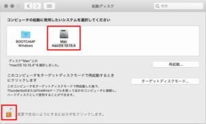 macOS Boot Campで起動ディスク設定を変更する