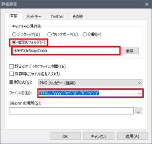 Configure SnapCrab for FFXI 011