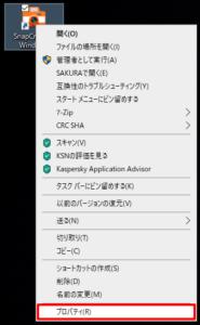 Configure SnapCrab for FFXI 015