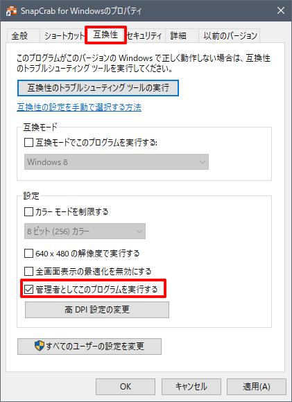 Configure SnapCrab for FFXI 016