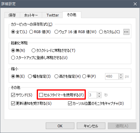 Configure SnapCrab for FFXI 014