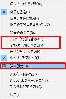 Configure SnapCrab for FFXI 010