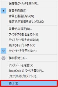Configure SnapCrab for FFXI 017