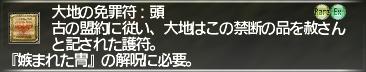 FFXI Geas-Fete-Hanbi-008