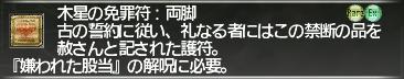 FFXI Geas-Fete-Hanbi-011