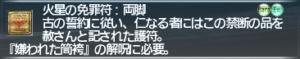FFXI Geas-Fete-Yilan-005