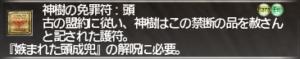 FFXI Geas-Fete-Yilan-006