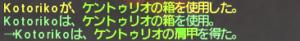 FFXI Unity Wanted2 Centurio XX-I 009