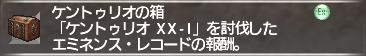 FFXI Unity Wanted2 Centurio XX-I 008