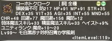 FFXI Unity Wanted2 Centurio XX-I 010