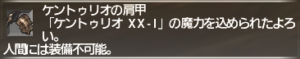 FFXI Unity Wanted2 Centurio XX-I 013