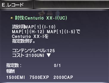 FFXI Unity Wanted2 Centurio XX-I 004