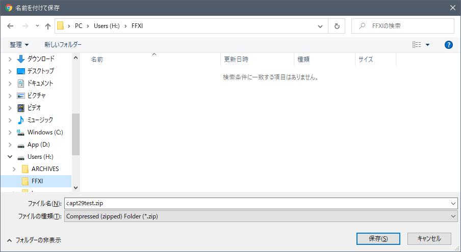 How to take screenshots for FFXI 002