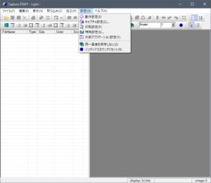 How to take screenshots for FFXI 008