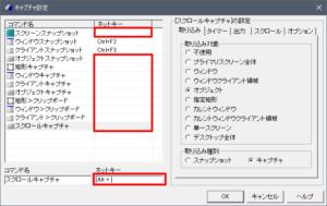 How to take screenshots for FFXI 014