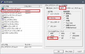 How to take screenshots for FFXI 015