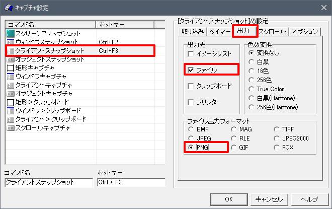 How to take screenshots for FFXI 016