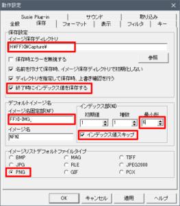 How to take screenshots for FFXI 012