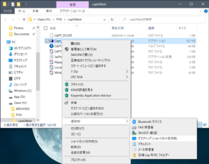 How to take screenshots for FFXI 005