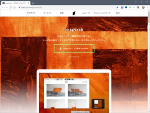 Configure SnapCrab for FFXI 001