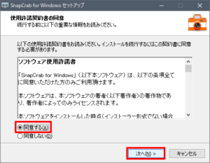 Configure SnapCrab for FFXI 003