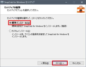 Configure SnapCrab for FFXI 004