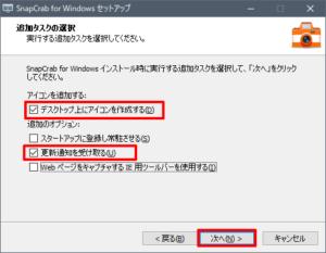 Configure SnapCrab for FFXI 005