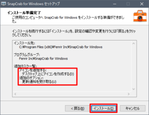 Configure SnapCrab for FFXI 006