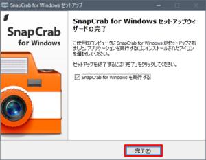 Configure SnapCrab for FFXI 007
