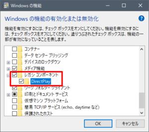 Select DirectPlay