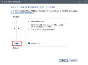 Configure UAC