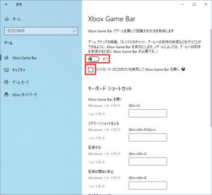 Disable XBox Settings
