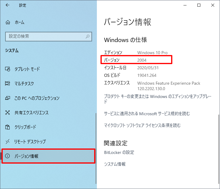 Windows 10 System Version