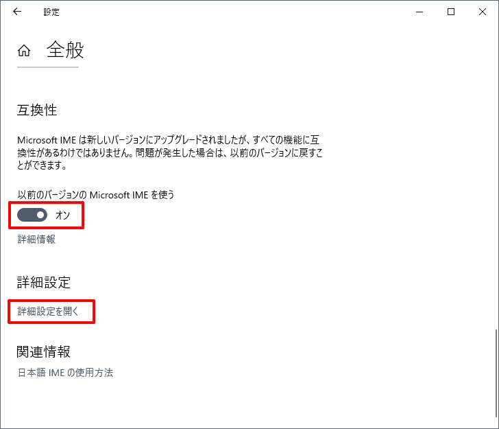 IME Setting on Windows 10 ver2004