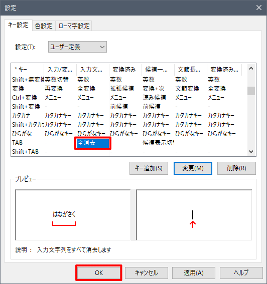 Fix IME for TAB issue