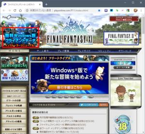 Download FFXI Client Program