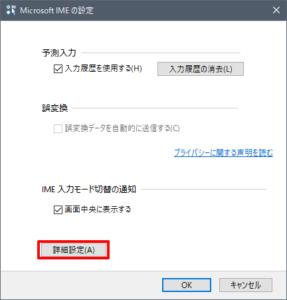 IME Setting on Windows 10 ver1909