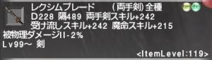Lexeme Blade 2nd stage