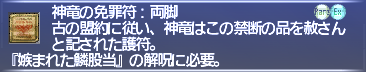 Shinryu abjuration