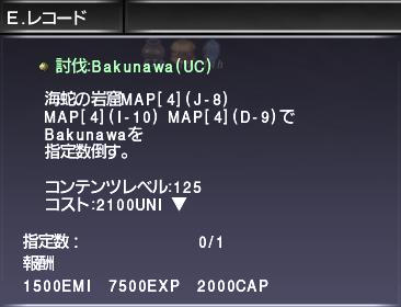 Offering UNM Bakunawa