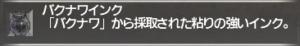 Bakunawa's inc
