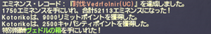 Reward of Vedrfolnir