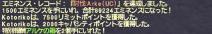 Reward of Arke