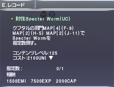Offering Wanted, Specter Worm