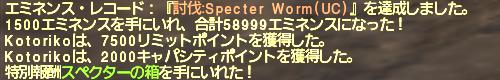 Rewards of Specter Worm