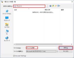 Export IME Dictionary