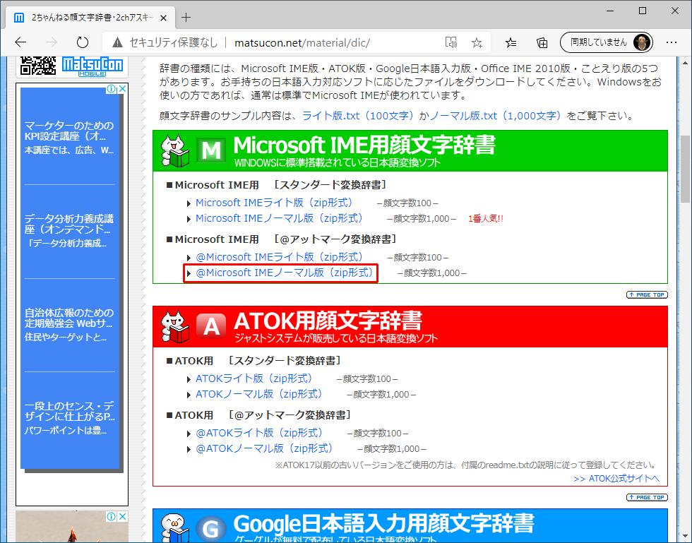 Download Kaomoji Dictionary